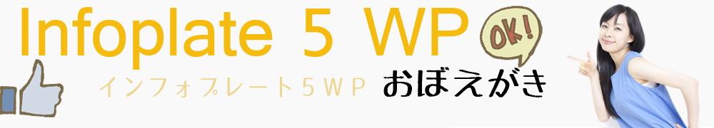 InfoPlate 5 WP 覚書
